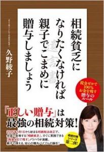 hisano_book1