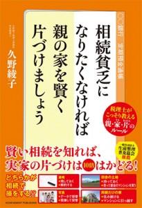 hisano_book2