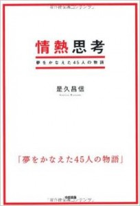 korehisa_book2