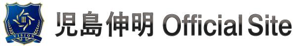 児島伸明オフィシャルサイト