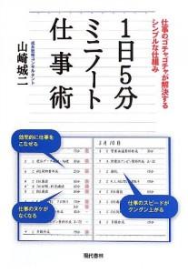 yamazaki_book