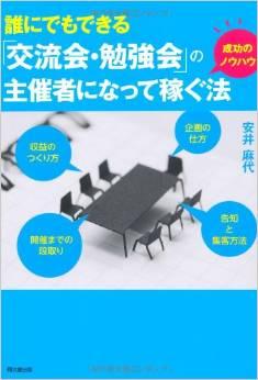 yasui_book3